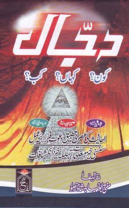 D a j j a l k a u n k a h a n k a b by shaykh mufti abu lubabah shah mansoor download pdf book