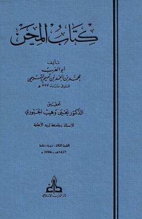 تحميل كتاب كتاب المحن تأليف محمد بن أحمد بن تميم التميمي أبو العرب pdf مجاناً | المكتبة الإسلامية | موقع بوكس ستريم