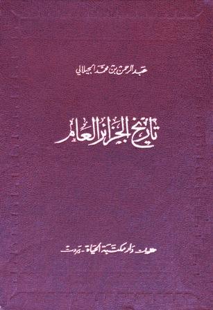 تحميل كتاب تاريخ الجزائر العام تأليف عبد الرحمن بن محمد الجيلالي pdf مجاناً | المكتبة الإسلامية | موقع بوكس ستريم