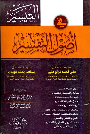 تحميل كتاب التيسير في أصول واتجاهات التفسير تأليف عماد علي عبد السميع حسين pdf مجاناً | المكتبة الإسلامية | مكتبة تحميل كتب pdf